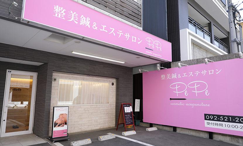pepe平尾店